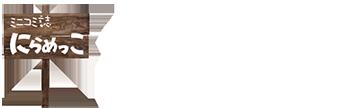 岐阜県各務ヶ原市を中心に親と子のコミュニケーションペーパーを発行中の「にらめっこ」です。新ページはこちらからアクセスしてください。