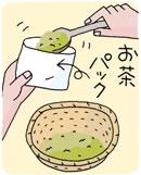 お茶パック利用02-pc