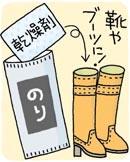 乾燥剤をブーツに03-pc