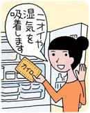 冷蔵庫01-pc