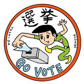 選挙 GO Vote