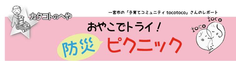 防災ピクニック題字