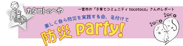 防災Partyタイトル