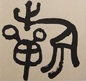 絆(象形文字)