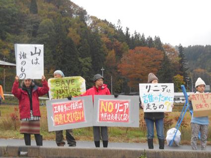 南アルプストンネル起工式の日。リニア建設反対を訴える大鹿村の住民や村外から駆けつけた人たち(11月1日、同村在住・遠野ミドリさん撮影)